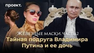 Хозяйка «России»: как близкая знакомая президента стала мультимиллионером