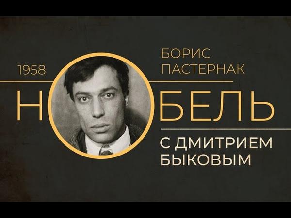 Борис Пастернак Нобель с Дмитрием Быковым