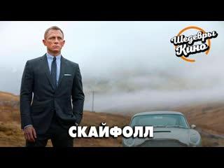 СМОТРИМ КРУТОЙ ФИЛЬМ О ДЖЕЙМСЕ БОНДЕ
