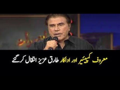 Tariq Aziz Ka Sab Ko Khuda Hafiz 😥😥 Pervaiz Roshan Tariq Aziz Tariq Aziz Death