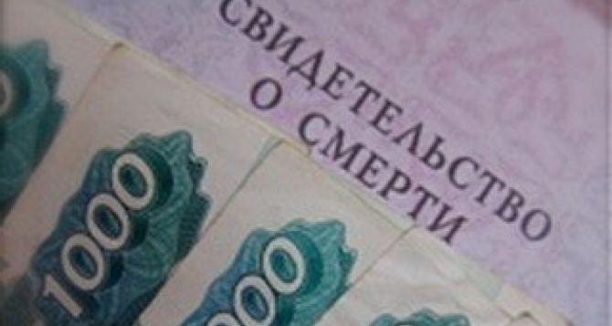 В Луганске скоро увеличат размер единоразовой помощи на погребение
