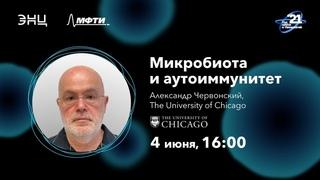 Александр Червонский «Микробиота и аутоиммунитет» || Лекция проекта Next Generation Medicine