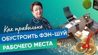 Фен-Шуй рабочего места | Татьяна Панюшкина