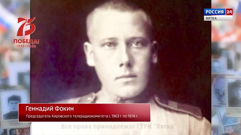 НАШ БЕССМЕРТНЫЙ ПОЛК Геннадий Тимофеевич Фокин ГТРК Вятка