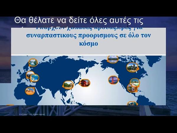 Презентация inCruises на греческом языке. Η παρουσίαση του συλλόγου inCruises στην ελληνικ