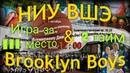 За III место! НИУ ВШЭ Brooklyn Boys 2 тайм Баскетбол 4 х 4