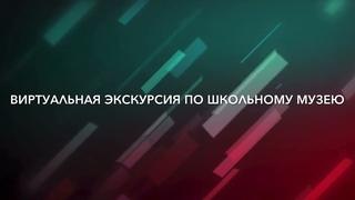 Виртуальная экскурсия по школьному музею МОУ «Туркинская СОШ»