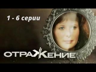 МЕЛОДРАМА С КРИМИНАЛЬНЫМИ ЭЛЕМЕНТАМИ! Отражение. Серии 1 - 6. Русский детектив.