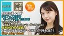 【特別企画 08】ひなフェス モーニング娘。'20 LIVE / つばき ダンスレッスン / モ1