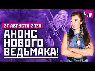 Новый Ведьмак, апдейт Left 4 Dead 2, Resident Evil от Netflix. Игровые новости ALL IN 27.08