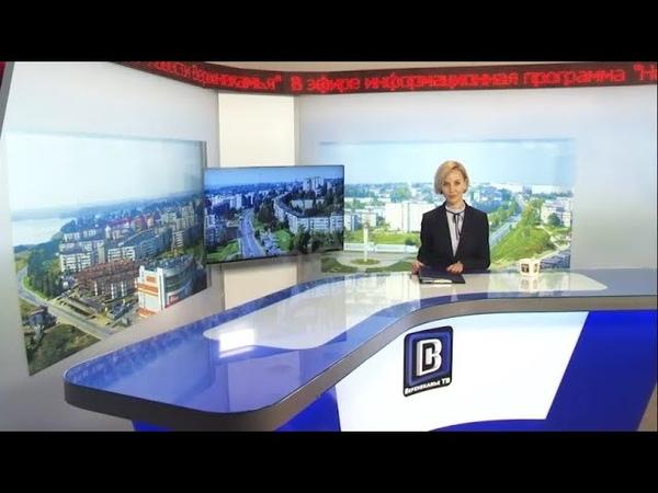 2064 выпуск Новости ТНТ Березники 17 сентября 2020