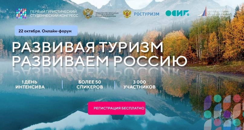⚡ 22 октября онлайн конгресс «Развивая туризм – развиваем Россию!» соберет более...