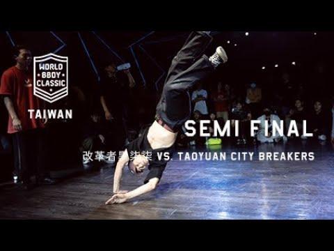 改革者黑柒柒 VS. Taoyuan City Breakers   SEMI FINAL   World Bboy Classic Taiwan Qualifier 2020