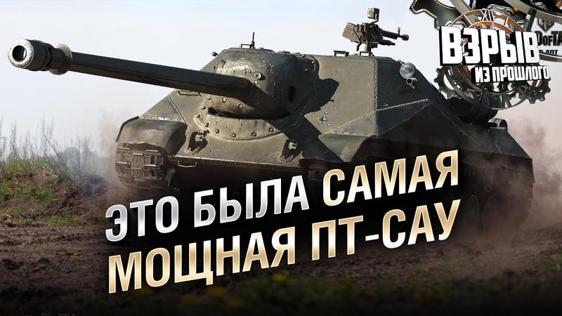 ЭТО БЫЛА САМАЯ МОЩНАЯ ПТ САУ Взрыв из прошлого №60 От Evilborsh и Cruzzzzzo World of Tanks