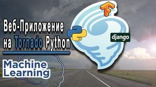 Создание веб-приложения, использующего технологии машинного обучения / Изучение Tornado Python