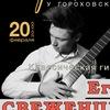 Егор Свеженцев, классическая гитара уГороховскго