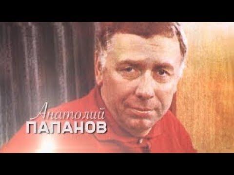 Папанов Анатолий Как уходили кумиры