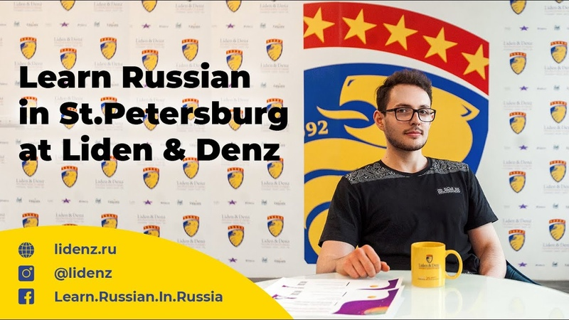 Learn Russian with passion at the new Liden Denz campus in St.Petersburg