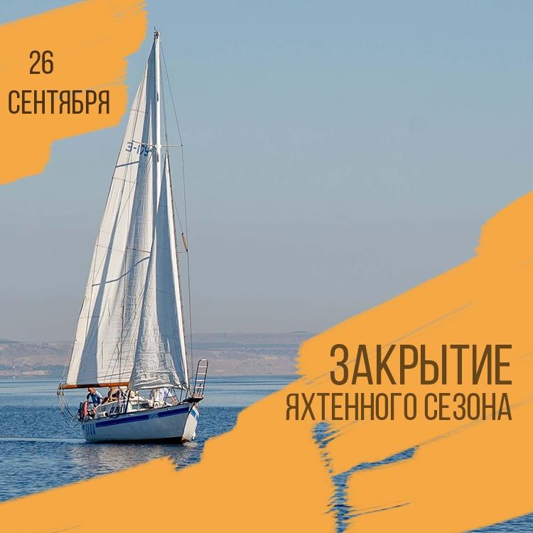 Афиша Саратов Закрытие яхтенного сезона 26 сентября