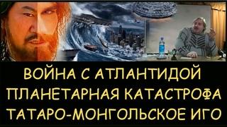 ✅ Н.Левашов: война с Атлантидой и планетарная катастрофа. Было ли татаро-монгольское иго