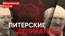Обнуленная Россия 2.5 | ЧВК Вагнера, развод Чаек, Энди Картрайт