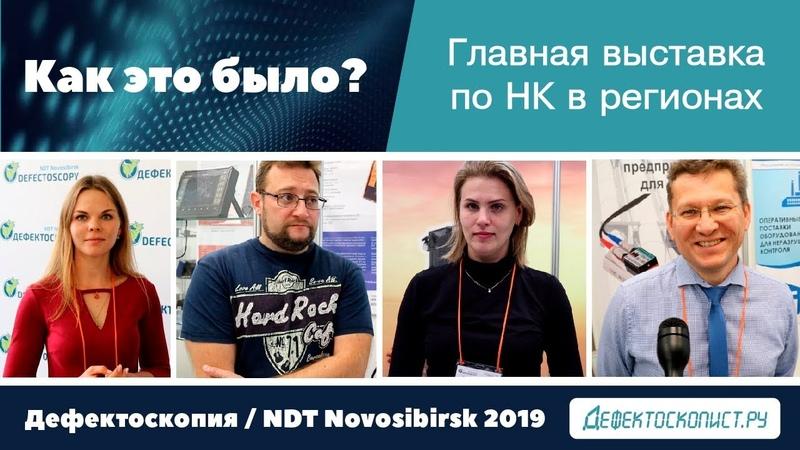 Впечатления от Дефектоскопии Приветливый Кропус Озадаченная Константа Сюрпризы NDT Russia