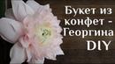 Букет из конфет Георгина DIY MK Георгина из гофрированной бумаги 100IDEY