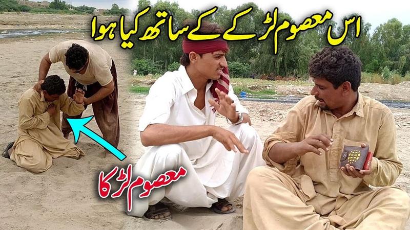 Masoom Larkay ki Pitai Saraiki Funny Drama Saraiki Funny Video Apna Saraiki TV