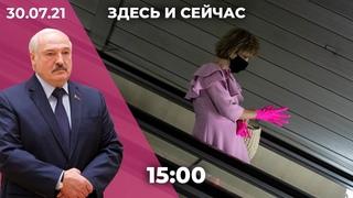 Собянин отменил перчаточный режим в Москве. Лукашенко допустил ввод российских войск. Штамм «дельта»
