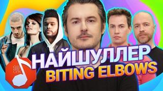 НАЙШУЛЛЕР и Biting Elbows угадывают Хаски, The Weeknd, ABBA и другие хиты   Узнать за 10 секунд
