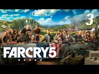 Far Cry 5 #3 Первое прохождение