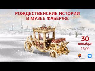 """Экскурсия """"Рождественские истории в Музее Фаберже"""""""