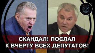 Володин в ШОКЕ! Жириновский в БЕШЕНСТВЕ ПОПЁР ПРОТИВ Госдумы и ПОСЛАЛ к ЧЁРТУ всех депутатов!