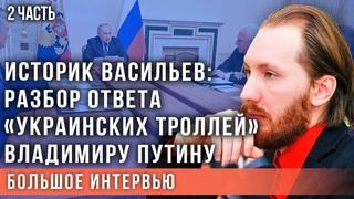 Историк Васильев: разбор ответа «украинских троллей» Владимиру Путину (часть 2)