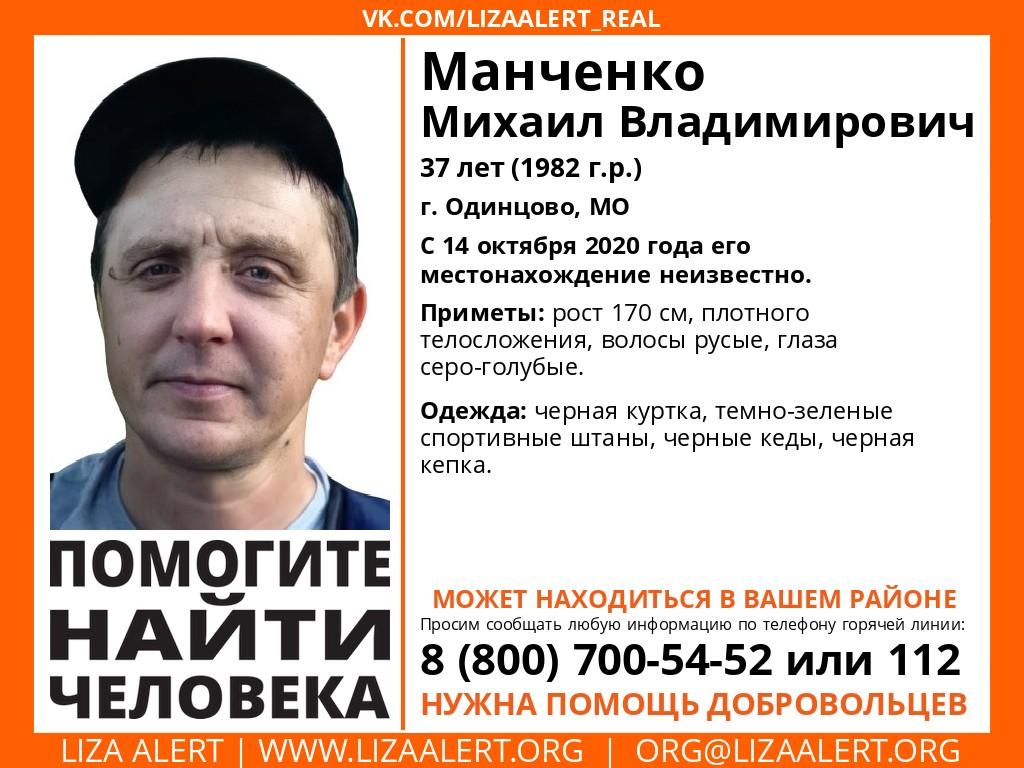 Внимание! Помогите найти человека! Пропал #Манченко Михаил Владимирович, 37 лет, #г