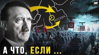 КАК Германия МОГЛА ПОБЕДИТЬ во Второй Мировой? | Альтернативная история