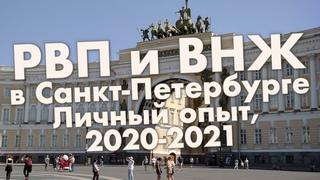Личный опыт получения РВП и ВНЖ казахстанцем в Санкт-Петербурге, 2021