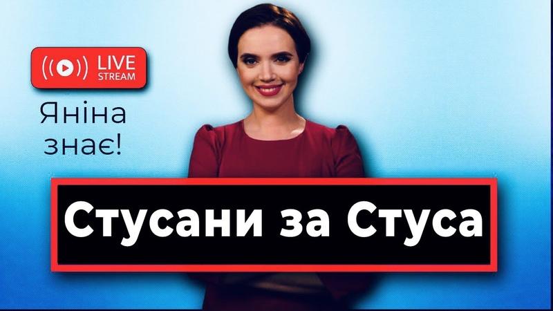Стусани за Стуса Інтерв'ю Зеленського За кого голосувати Яніна знає Онлайн стрім 🔥