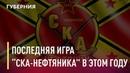 Последняя игра СКА-Нефтяника в этом году. Новости. 28/12/2020. GuberniaTV