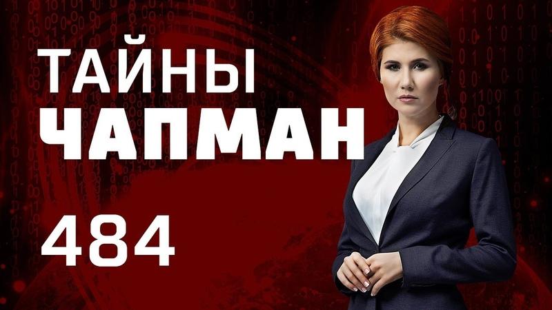 Копай глубже Выпуск 484 27 02 2019 Тайны Чапман