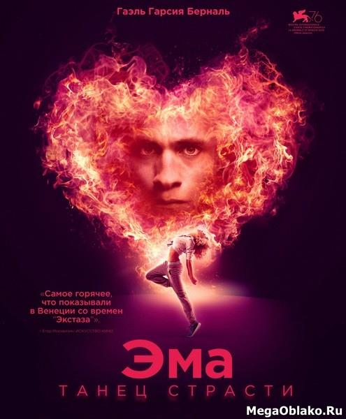 Эма: Танец страсти / Ema (2019/WEB-DL/WEB-DLRip)
