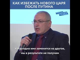 Как избежать нового царя после Путина