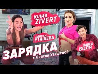 Zivert, Павел Воля и Ляйсан Утяшева / Зарядка онлайн