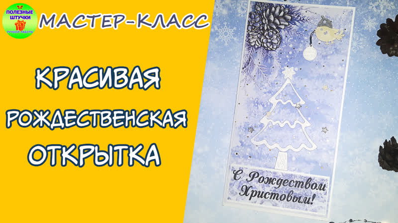 Мастер класс Красивая Рождественская открытка своими руками
