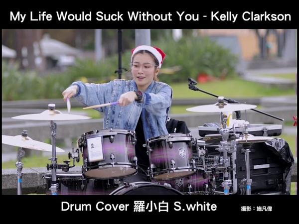 羅小白S.white  《My Life Would Suck Without You》Kelly Clarkson-Drum Cover.