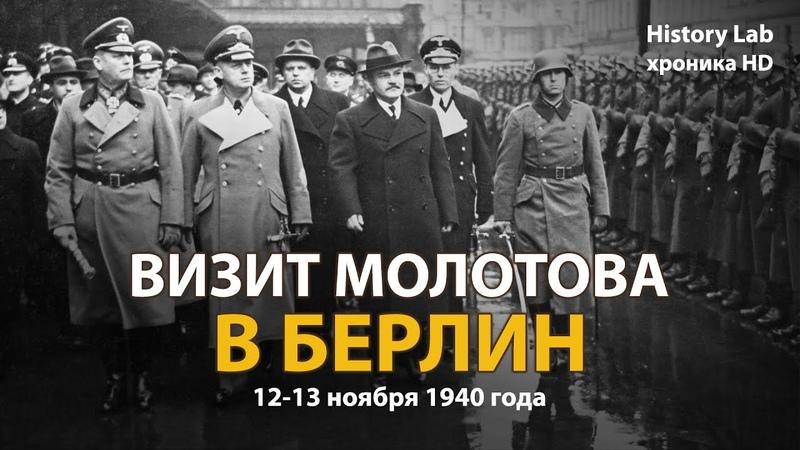 Визит В М Молотова в Берлин в ноябре 1940 года Встреча с Гитлером History Lab Хроника HD