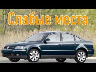 Volkswagen Passat B5 недостатки авто с пробегом   Минусы и болячки Фольксваген Пассат Б5