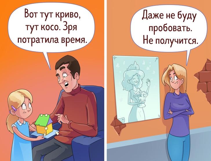 Интернет-пользователи рассказали, какие ошибки воспитания действительно мешают им во взрослой жизни, изображение №2