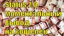 Status 7.0 моментальный вывод на кошелек PAYEER status7tochka0