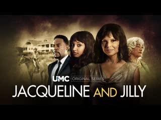 Жаклин и Джилли (2018) Jacqueline and Jilly